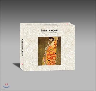 엄마와 아이를 위한 힐링음악1 (i maman jazz) [Special Edition]