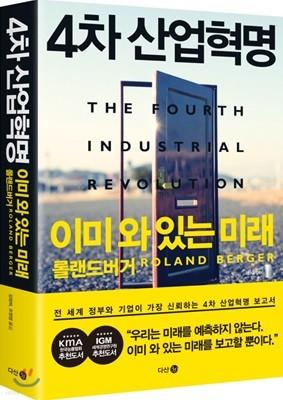 (문고판) 4차 산업혁명 이미 와 있는 미래