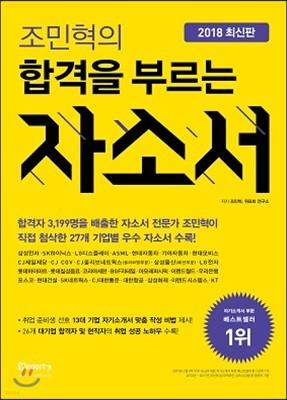 2018 조민혁의 합격을 부르는 자소서