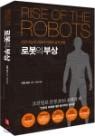 (문고판) 로봇의 부상