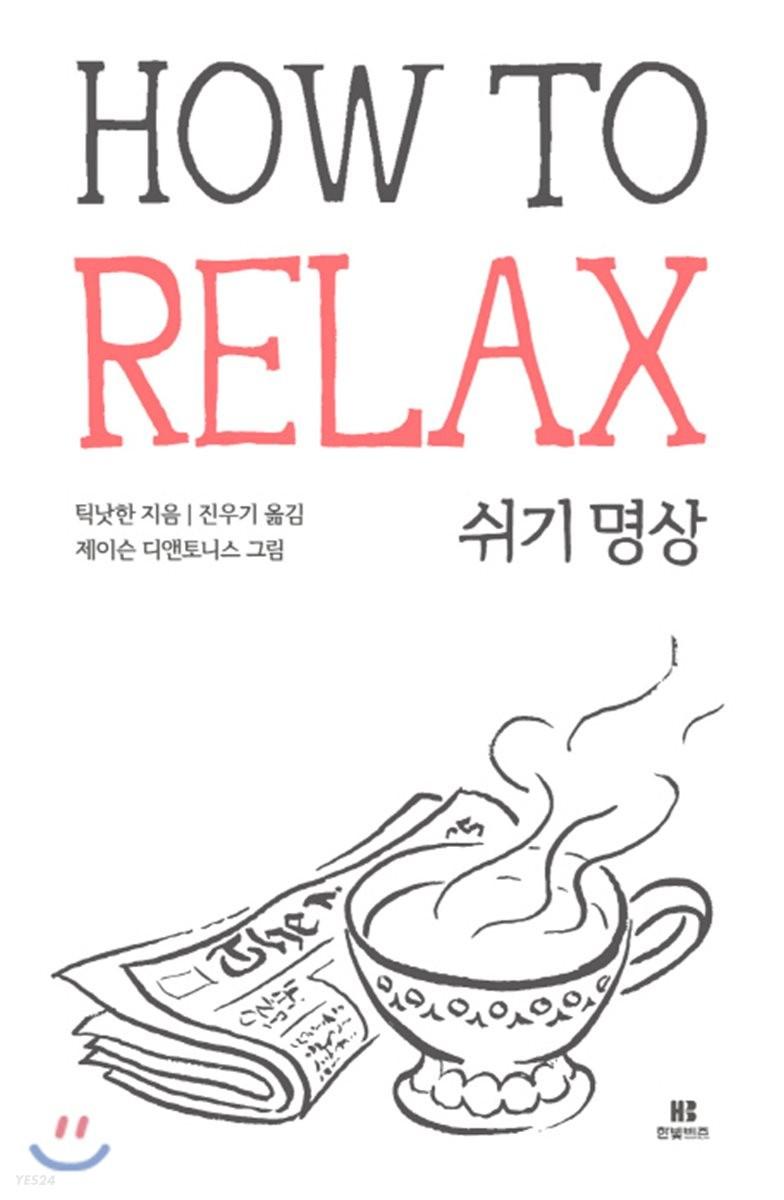 쉬기 명상 HOW TO RELAX