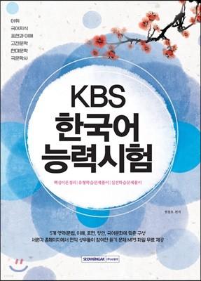 KBS한국어능력시험