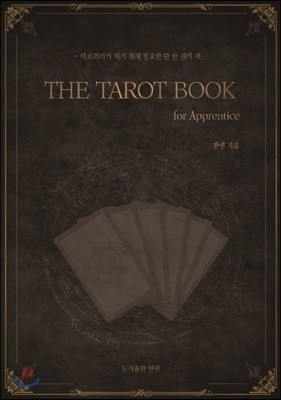 THE TAROT BOOK: for Apprentice