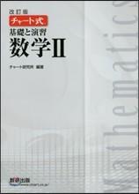 チャ-ト式 基礎と演習 數學2 改訂版