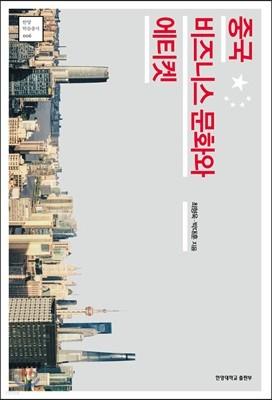 중국 비즈니스 문화와 에티켓