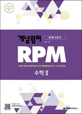 개념원리 RPM 수학 2 (2021년용)