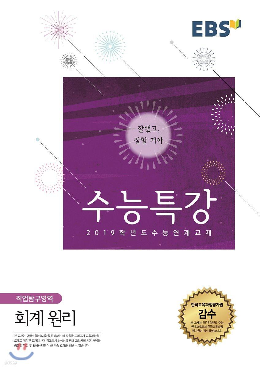EBSi 강의교재 수능특강 직업탐구영역 회계원리 (2018년)