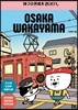 마구로센세가 갑니다 1 오사카 & 와카야마