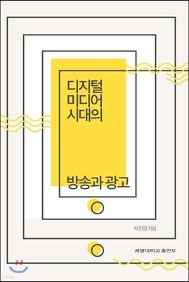 디지털 미디어 시대의 방송과 광고
