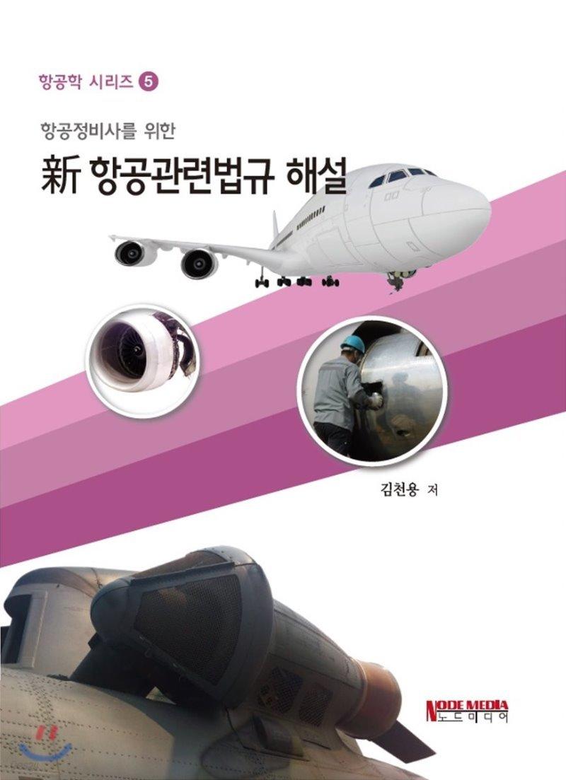 항공정비사를 위한 항공관련법규 해설