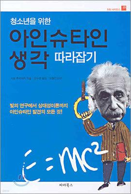 청소년을 위한 아인슈타인 생각 따라잡기