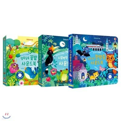 우리 아기 오감발달 시끌벅적 정글 + 알록달록 꽃밭 + 소곤소곤 한밤중 사운드북 세트 (전3권)