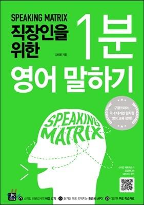 스피킹 매트릭스 직장인을 위한 1분 영어 말하기