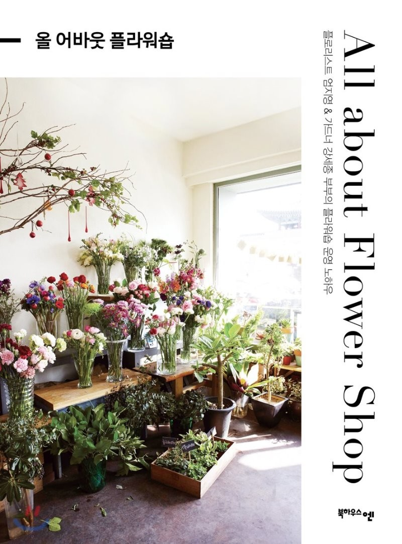올 어바웃 플라워숍 All about Flower Shop