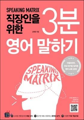스피킹 매트릭스 직장인을 위한 3분 영어 말하기