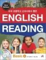 미국 초등학교 교과서에서 뽑은 English Reading BASIC 1
