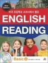 미국 초등학교 교과서에서 뽑은 English Reading BASIC 2