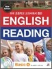 �̱� �ʵ��б� ������ ���� English Reading BASIC 4