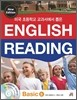 �̱� �ʵ��б� ������ ���� English Reading BASIC 5