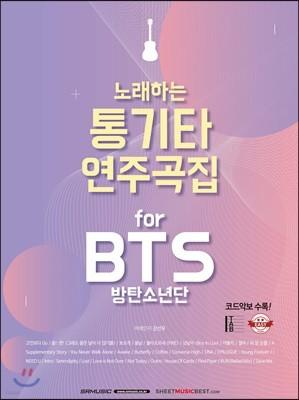 노래하는 통기타 연주곡집 for BTS 방탄소년단