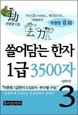 [고화질] 쓸어담는 한자 1급 3500자 3권