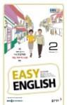 EBS FM 라디오 EASY ENGLISH 2018년 2월