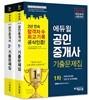 2018 에듀윌 공인중개사 기출문제집 1차, 2차 세트