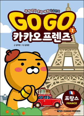 Go Go 카카오프렌즈 1
