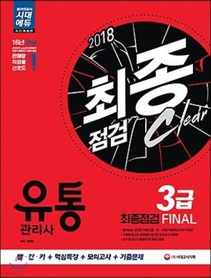 2018 유통관리사 3급 최종점검 FINAL