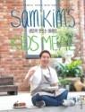 [대여] 샘킴의 맛있는 아이밥