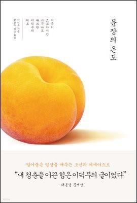 [eBook] 문장의 온도