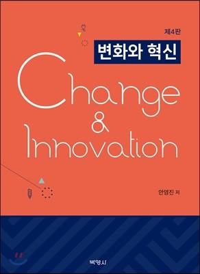 변화와 혁신