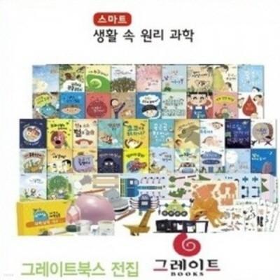 2019년/스마트 생활 속 원리과학(정품)최신간/미개봉새책/생활속원리과학