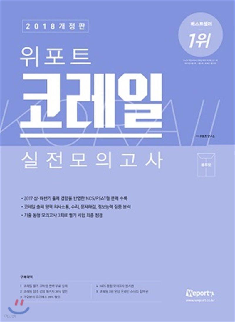 2018 위포트 코레일 실전 모의고사