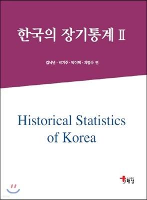 한국의 장기통계 2