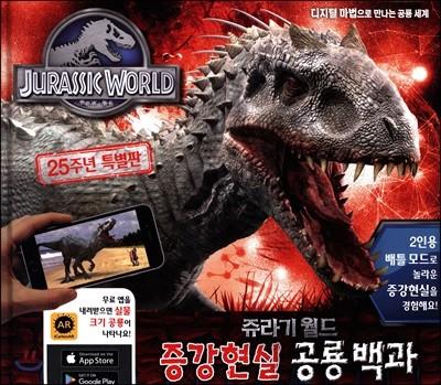 쥬라기 월드 증강현실 공룡백과