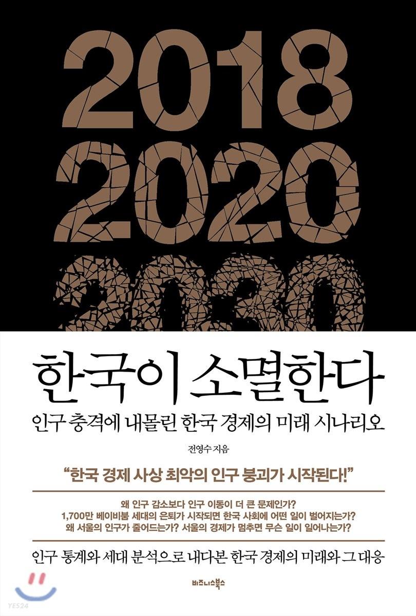 한국이 소멸한다