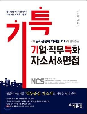 기업·직무 특화 NCS 자소서&면접