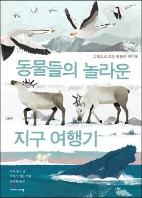 동물들의 놀라운 지구 여행기