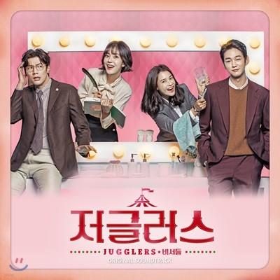저글러스 (KBS 2TV 월화드라마) OST