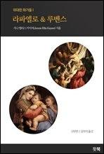 라파엘로 & 루벤스 - 위대한 화가들 1