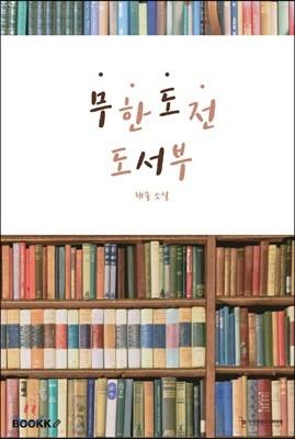 무한도전 도서부
