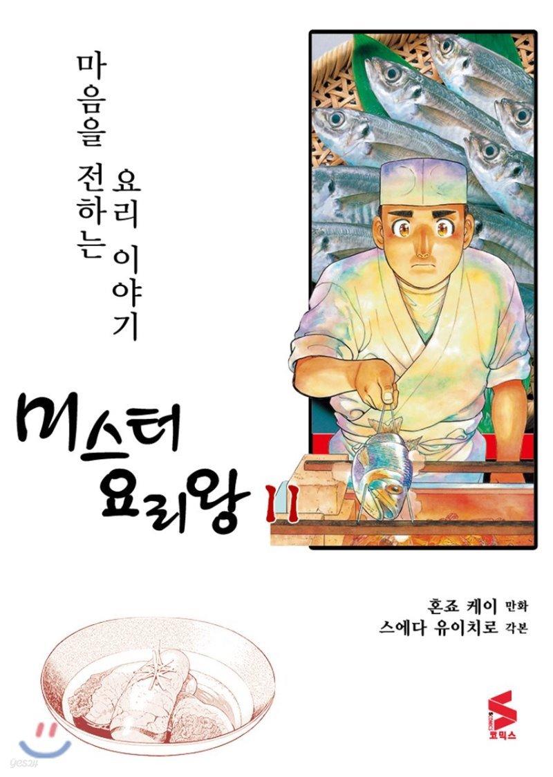 미스터 요리왕 11