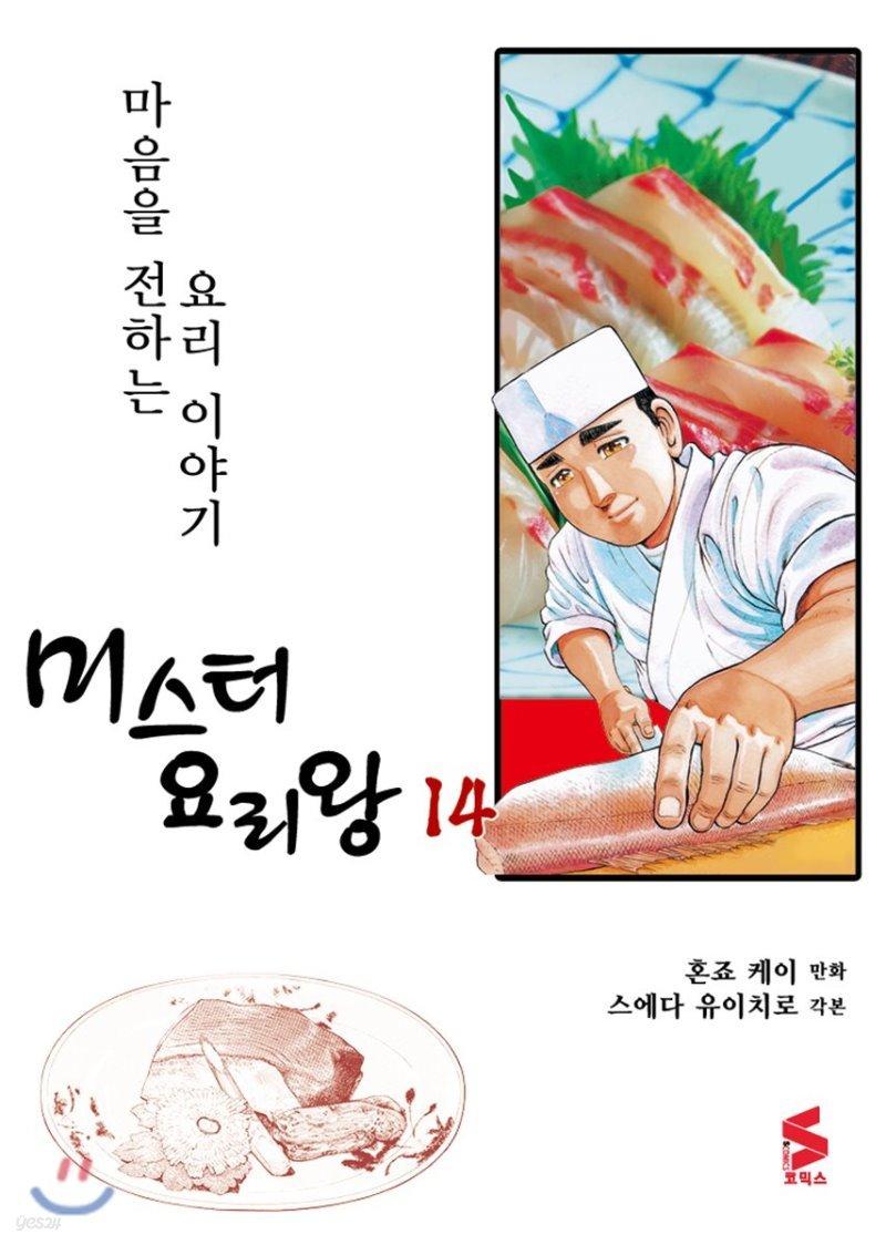 미스터 요리왕 14