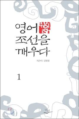 영어, 조선을 깨우다 1