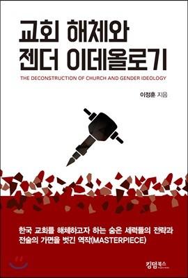교회 해체와 젠더 이데올로기