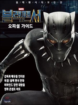 블랙팬서 오피셜 가이드