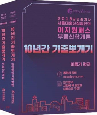 2018 공인중개사 1차 10년간 기출뽀개기 세트
