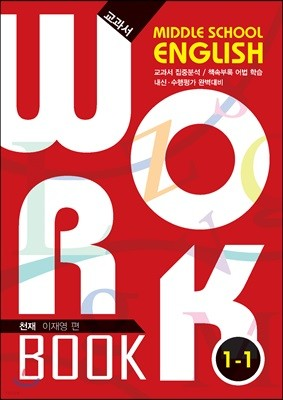 중학교 영어 교과서 워크북 Middle School English Workbook 1-1 천재 이재영 (2018년)