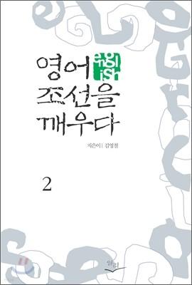 영어, 조선을 깨우다 2